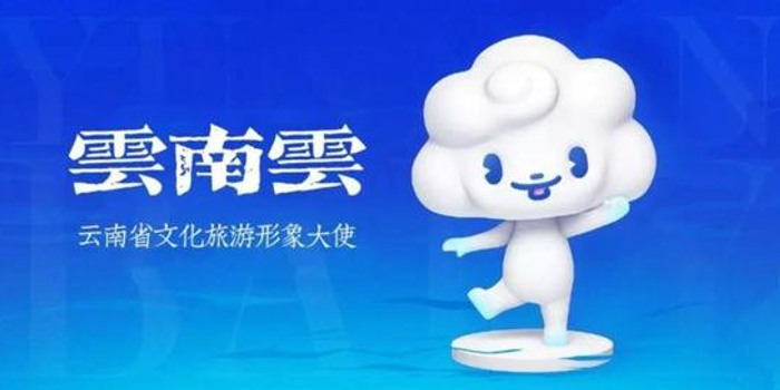 """腾讯x云南的""""新文创""""IP裂变"""