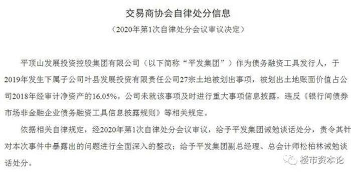 平发集团负债300亿:土地置换信披违规 营收利润下滑