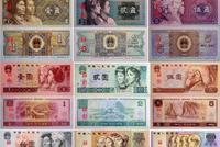 第四套人民币兑换进入倒计时 有的身价已涨十多倍