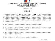 戴志康自首后 上海证大、喜马拉雅等发声澄清关系