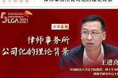 王進喜:律師事務所公司化的理論背景