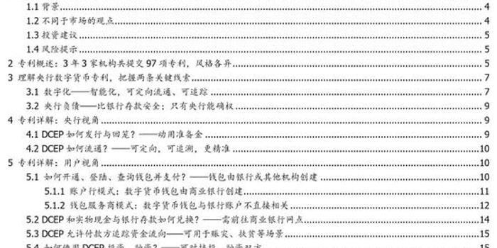 """项目匹配资金承诺书:三探央行数字货币:透过专利看""""超级货币""""蓝图"""