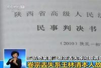 """故意窃取""""千亿矿权案""""卷宗 王林清:为了泄愤"""