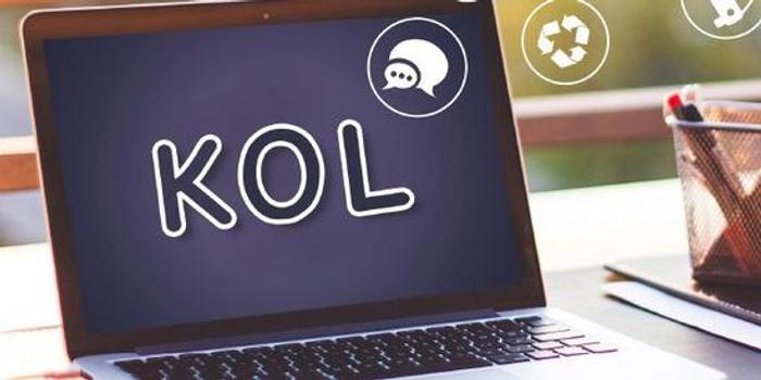 KOL帶貨增長之謎:讓品牌具有人的屬性 建立場景聯系