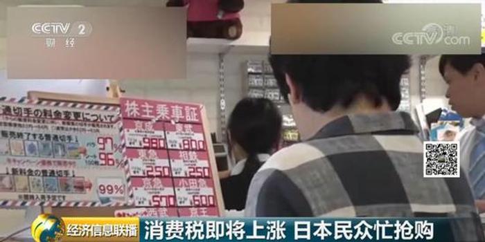 日本消費稅就要漲到10%了 日本人已開啟瘋狂囤貨模式