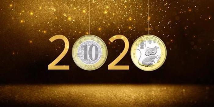 鼠年普通纪念币于今晚0时开始预约 官网入口看这里