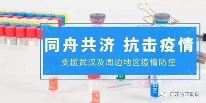 抗击新型冠状病毒肺炎 广东民企