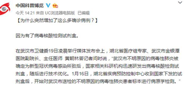 <b>为何武汉两天新确诊新型冠状病毒肺炎136例?原因在这</b>