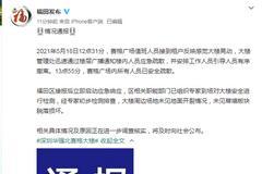 深圳官方通报华强北赛格大厦出现晃动:未见幕墙板块脱落损坏