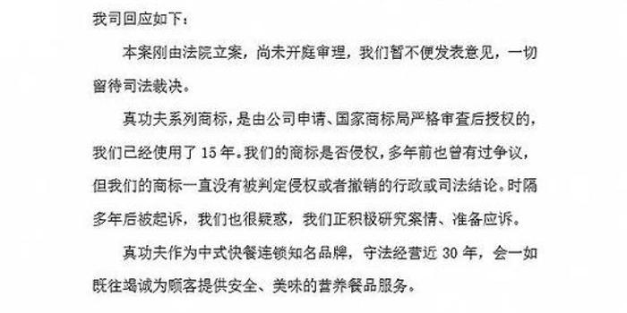 <b>李小龙公司律师指真功夫已知自己在使用李小龙形象</b>