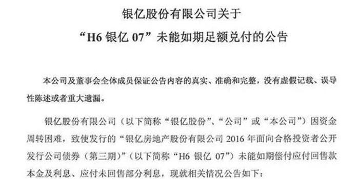 四個多月股價跌70% ST銀億市值蒸發超140億