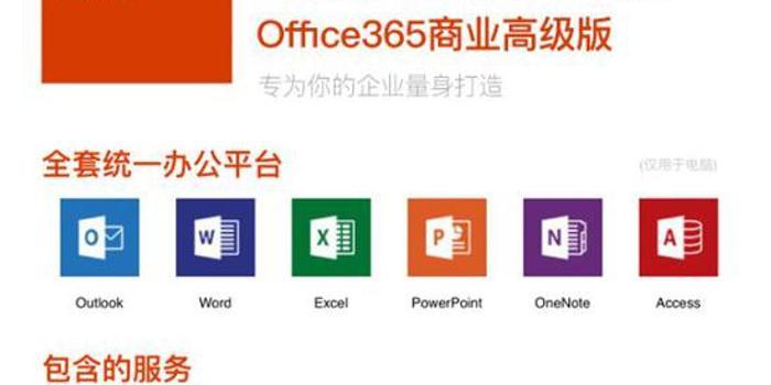 联想向中小企业提供Office商用版100天免费授权