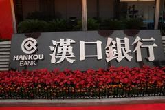 漢口銀行凈利潤下滑52.56% 資產質量面臨下行壓力