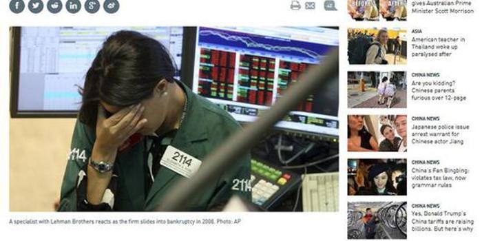 2019经济?;脑騙2019金融?;娴穆?预测称今年经济形势稳定
