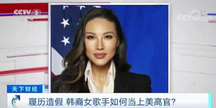 什么操作?韩裔女歌手简历造假 竟当上美国政府高官
