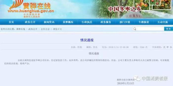 河北华林老板被抓!记者卧底近一月揭保健品传销秘密