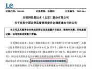 贾跃亭遭立案调查:1700亿灰飞烟灭 股民欲哭无泪