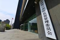 银保监会:着力提升民营企业信贷服务效率