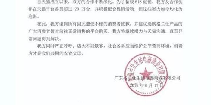 """格兰仕6·18""""滑铁卢"""":天猫单店销售额最高下滑89%"""