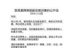 刘春疑似回怼俞渝:我不能访谈李国庆?采访就是站队?