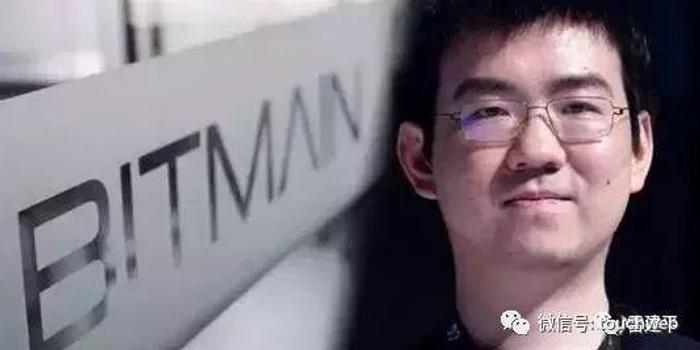 比特大陆架构调整:吴忌寒不再任CEO IPO申请将失效