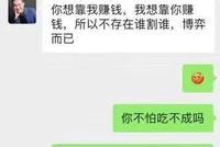 疑似孙宇晨微信截图流出 称不吃巴菲特午餐也能赚钱