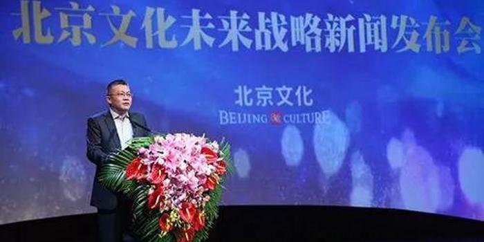 北京文化被卖背后:官网停更1年半 子公司半数吊注销