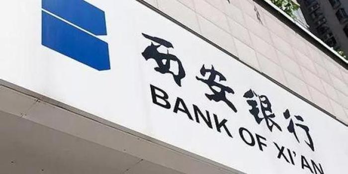 上市或成助推器 西安银行董秘薪酬涨80万领衔A股同行