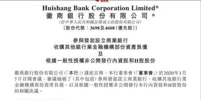 徽商银行入股新包商银行? 或收购老包商内蒙以外银行