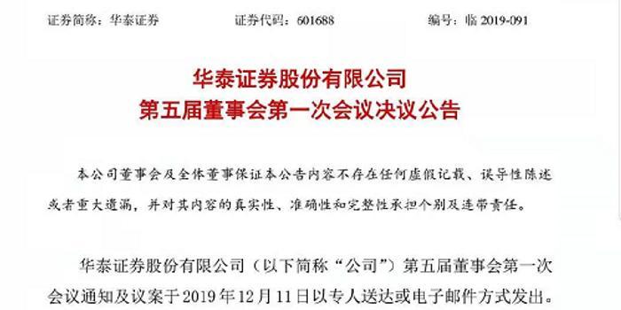華泰混改破局:市場化選聘高管亮相 七大執委名單來了