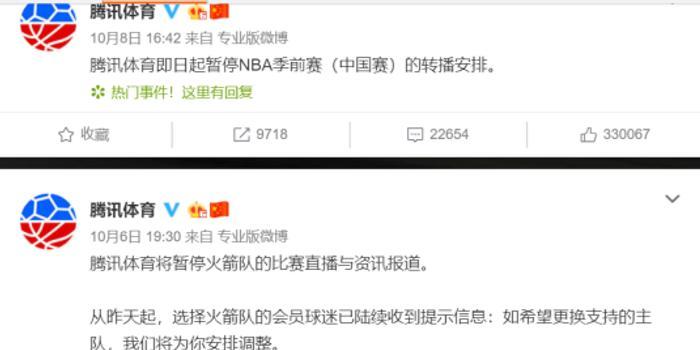 腾讯体育暂停NBA合作或将损失惨重 网友:亏钱不亏势
