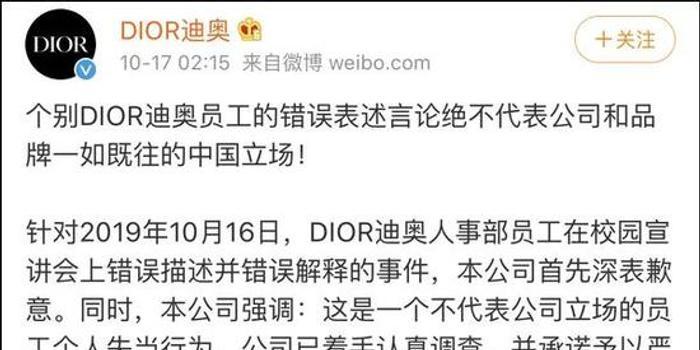 Dior展示的中國地圖漏掉臺灣?官方連夜聲明