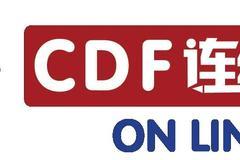 疫情将对全球政治经济造成什么影响?CDF成员这样说
