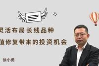 长安基金徐小勇:灵活布局长线品种 等待估值修复