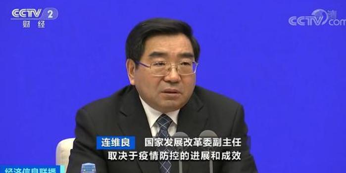 疫情对中国经济有何影响?国家发改委给出回应