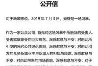 新城控股发公开信:对受害家庭深表歉意 将负重前行