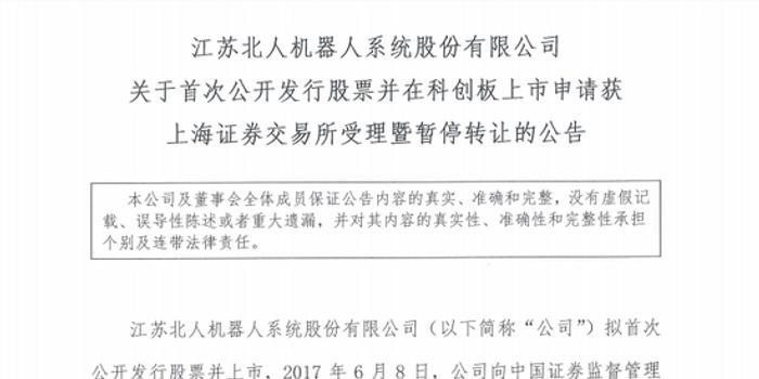 新三板首家 江苏北人科创板上市申请获上交所受理