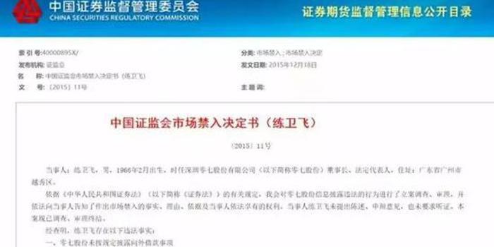 """900亿私募大佬回应""""失联"""" 揭秘全新好""""宫斗""""内幕"""