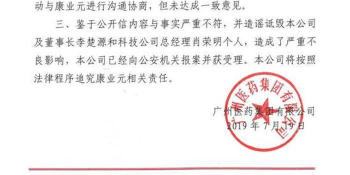 广药集团声明:公开信内容与事实严重不符 公司已报案