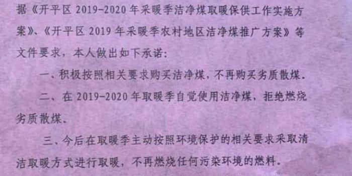 唐山6名村民中毒身亡 家属:生前用政府推广的清洁煤