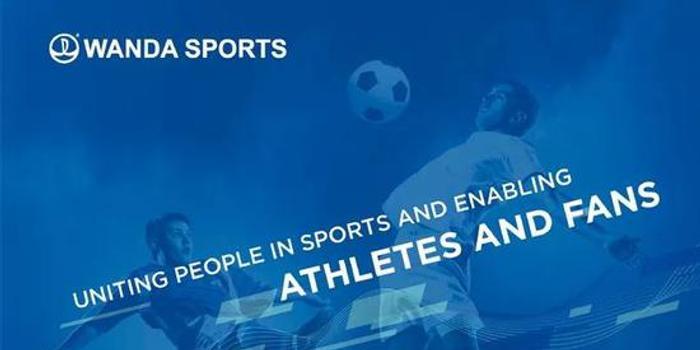 万达体育提交美国IPO申请 王健林的小目标要实现了!