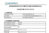 诺安基金总经理奥成文停职 董事长秦维舟代履行职务