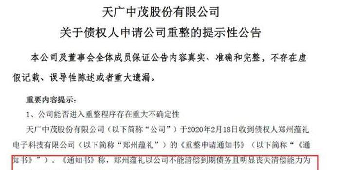 天广中茂被申请破产重整 创始人早已套现12亿离场