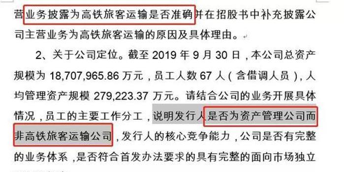 京沪高铁42个正式工管1870亿高铁 证监会问询
