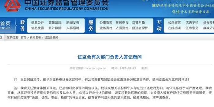 证监会:已启动对华创证券事件的调查核实