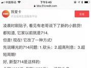 """714高炮又出""""骚操作"""":放款1年但10天便能收回本金"""