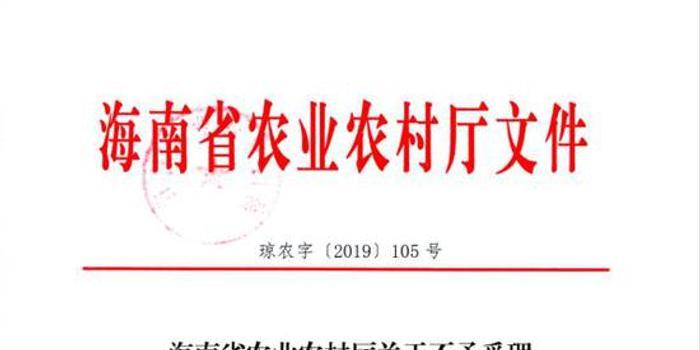 海南农业厅:不予受理海南今珠新兽药临床试验备案