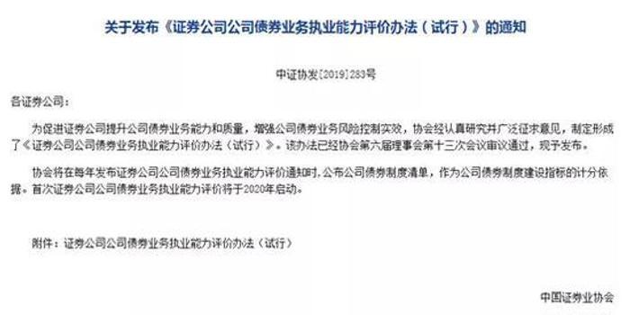 又有券商重磅政策落地 中國證券業協會發文了