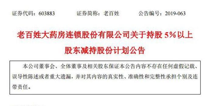 外资私募50亿清仓减持:狂赚1200% 老百姓股吧已跌停
