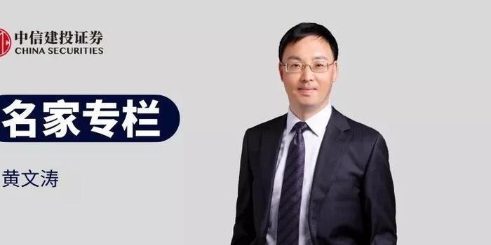 <b>中信建投黄文涛:疫情冲击下的经济、政策与市场展望</b>
